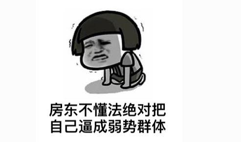 惨房东.JPG