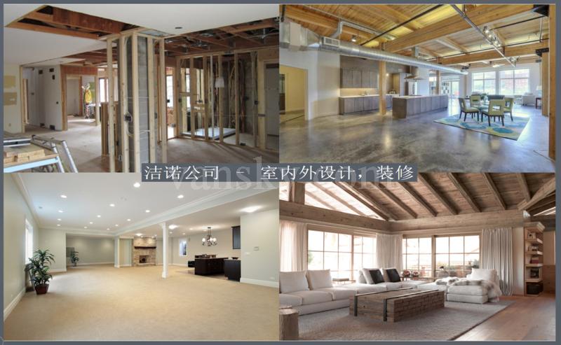 洁诺公司木工、专业油漆、阳光屋棚、车库层架、优质玻璃、精装修、旧屋翻新、安装家居