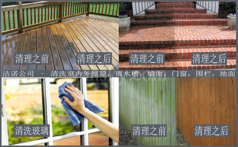 洁诺公司、高温高压蒸洗地毯、高压冲洗屋顶雨水槽墙面地面、清洗室外玻璃、室内外清洁